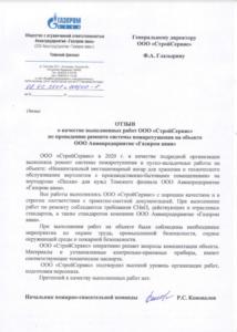 отзыв за работу компании Айронсиб от ГАЗПРОМ АВИА